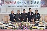 [경상일보] 울산변호사회 주최 법조 신년인사...
