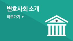 변호사회 소개